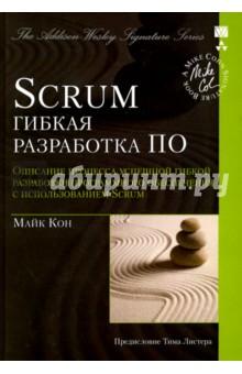 Scrum: гибкая разработка ПО scrum гибкая разработка по