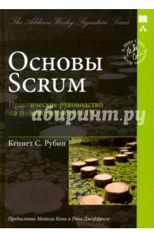 Основы Scrum: практическое руководство по гибкой разработке ПО scrum гибкая разработка по