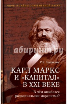 Карл Маркс и Капитал в XXI веке. В чем ошибался родоначальник марксизма? карл маркс и капитал в xxi веке в чем ошибался родоначальник марксизма