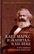 Карл Маркс и