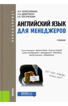 Английский язык для менеджеров. Учебник для бакалавров белогаш м мельничук м economics finance management английский язык в сфере экономики финансов и менеджмента учебник