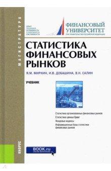 Статистика финансовых рынков. Учебник для магистратуры дебора вейр тайминг финансовых рынков