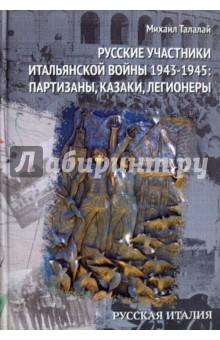 Русские участники Итальянской войны 1943-1945. партизаны, казаки, легионеры