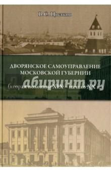 Дворянское самоуправление Московской губернии (вторая половина XIX - начало XX в.)