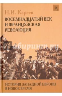 История Западной Европы в Новое время. Восемнадцатый век и Французская революция история западной европы в новое время том i