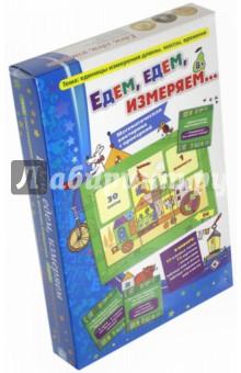 Купить Едем, едем, измеряем. Математическая викторина с проверкой (8021084), ЦОТР Ребус , Обучающие игры