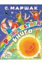 Маршак Самуил Яковлевич Разноцветная книга куллис м великие художники книга с наклейками для детей и взрослых