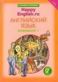 Английский язык. Рабочая тетрадь № 1 с раздаточным материалом к учебнику