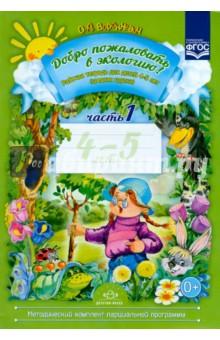 Добро пожаловать в экологию! Рабочая тетрадь для детей  4-5 лет. Средняя группа. Часть 1. ФГОС