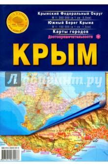 Крым. Карта складная