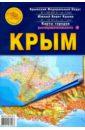 Крым. Карта складная,