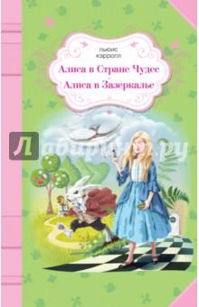 Алиса в Стране чудес. Алиса в Зазеркалье детская футболка классическая унисекс printio алиса в стране чудес