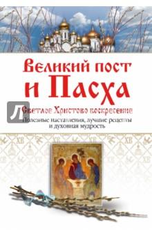 Великий пост и Пасха. Светлое Христово Воскресение. Полезные наставления, лучшие рецепты...