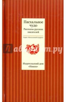 Пасхальное чудо. Рассказы русских писателей пасхальное чудо рассказы русских писателей