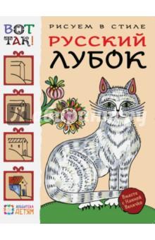 Рисуем в стиле русский лубок атаманенко и шпионское ревю