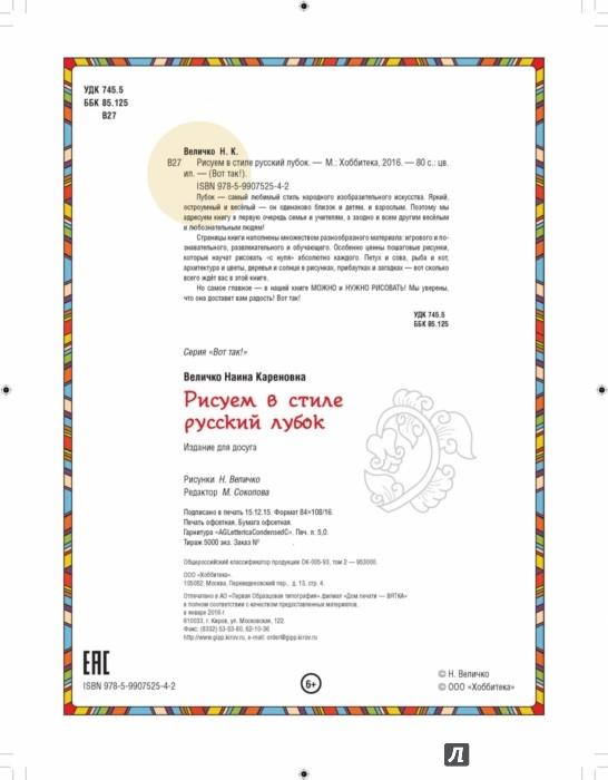 Иллюстрация 1 из 38 для Рисуем в стиле русский лубок - Наина Величко | Лабиринт - книги. Источник: Лабиринт