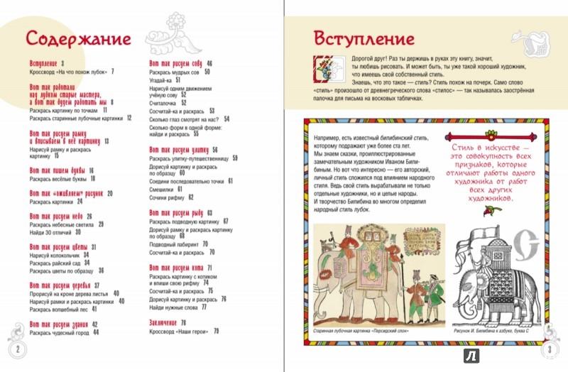 Иллюстрация 2 из 38 для Рисуем в стиле русский лубок - Наина Величко | Лабиринт - книги. Источник: Лабиринт