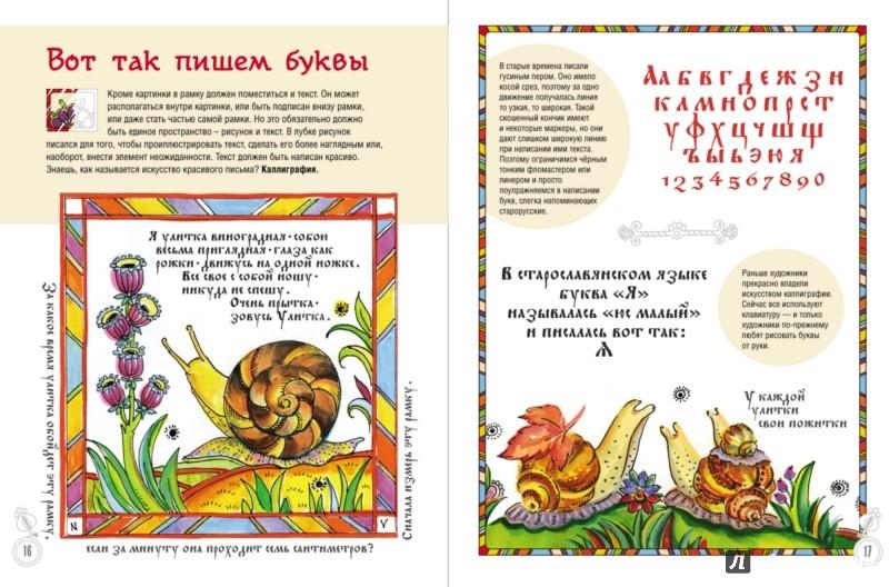 Иллюстрация 4 из 38 для Рисуем в стиле русский лубок - Наина Величко | Лабиринт - книги. Источник: Лабиринт
