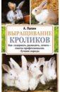Лапин Андрей Олегович Выращивание кроликов. Как содержать, разводить, лечить - советы профессионалов. Лучшие породы лапин а выращивание кроликов содержание разведение лечение