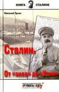 Сталин. От