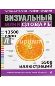 Турецко-русский, русско-турецкий визуальный мини-словарь