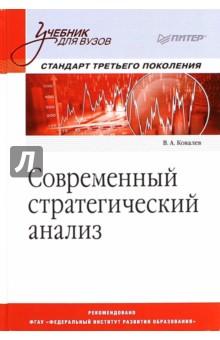 Современный стратегический анализ. Учебник юрий николаевич лапыгин стратегическое развитие организации
