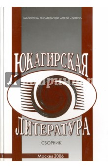 Юкагирская литература. Сборник