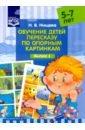 Обучение детей пересказу по опорным картинкам (5-7 лет). Выпуск 1