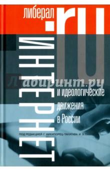 Интернет и идеологические движения в России книга отражений