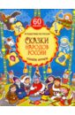 Сказки народов России. Узнаём, играем. Книга с многоразовыми наклейками