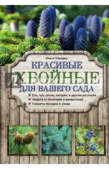 Красивые хвойные для вашего сада книги эксмо секреты вашего сада