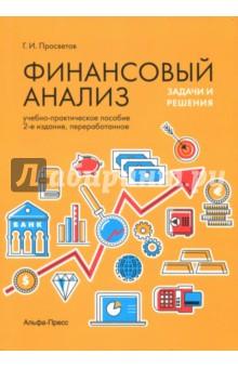 Финансовый анализ: задачи и решения