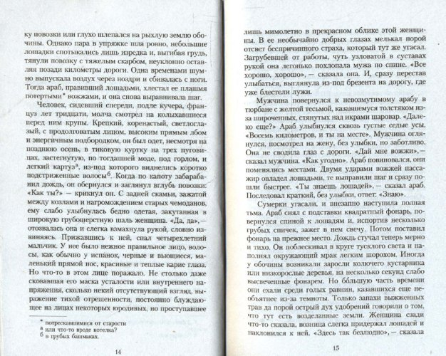 Иллюстрация 1 из 3 для Первый человек - Альбер Камю   Лабиринт - книги. Источник: Лабиринт