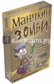 Настольная игра Манчкин Зомби (1001) arsstar настольная игра манчкин зомби 2 со всех рук