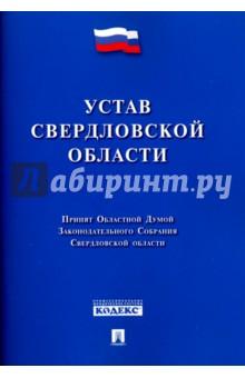 Устав Свердловской области б у рено дастер в свердловской области