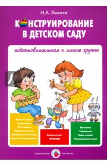 Конструирование в детском саду. Подготовительная к школе группа. Учебно-методическое пособие