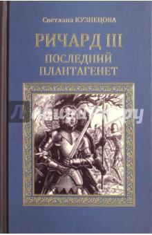 Ричард III. Последний Плантагенет браун елена ричард iii и его время