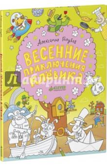 Весенние приключения Клёвика книга clever голубев а зимние приключения клёвика приключения клёвика 5