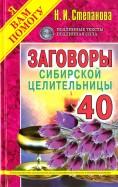 Заговоры сибирской целительницы-40