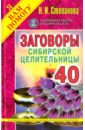 цены Степанова Наталья Ивановна Заговоры сибирской целительницы-40