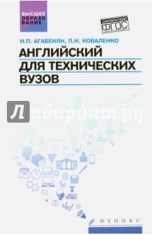 Английский для технических ВУЗов. Учебное пособие инструментальные материалы учебное пособие