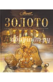 Золото мира книга мастеров