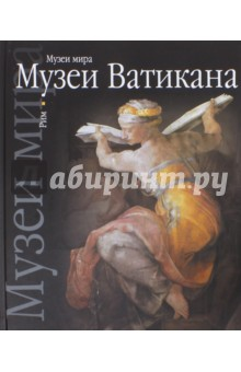 Музеи Ватикана. Рим. Альбом караваджо