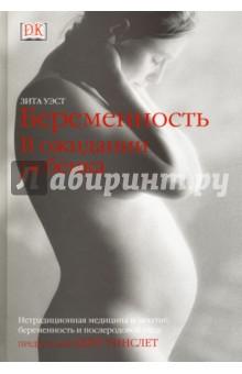 Беременность. В ожидании ребенка издательство аст советы залетевшим