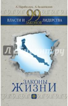 99 законов власти и лидерства книги издательство аст психология лидерства влияни власти