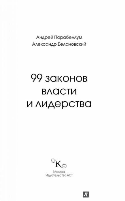 Иллюстрация 1 из 20 для 99 законов власти и лидерства - Парабеллум, Белановский | Лабиринт - книги. Источник: Лабиринт