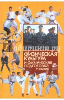 Физическая культура и физическая подготовка. Учебник