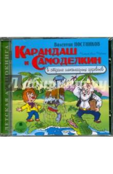 Карандаш и Самоделкин в стране шоколадных деревьев (CDmp3) cd аудиокнига постников в карандаш и самоделкин в стране шоколадных деревьев мр3