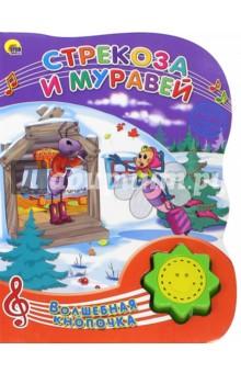 Стрекоза и муравей книжки картонки росмэн волшебная снежинка новогодняя книга