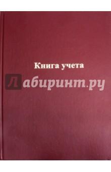 Книга учета. Красная. 96 листов (С0275-04) книга учета 80л а4ф клетка тв переплет